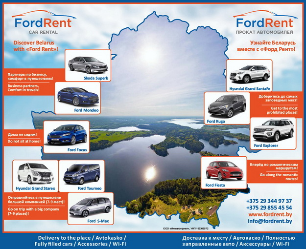 Travel with FordRent